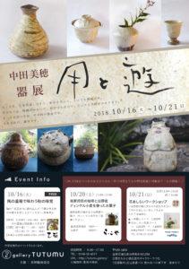 用と遊-中田美穂器展チラシ