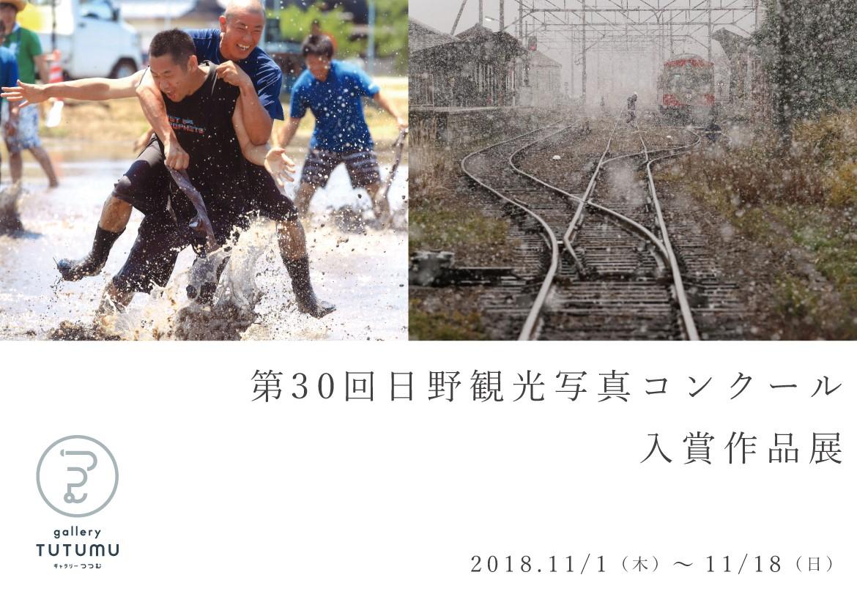 第30回日野観光写真コンクール入賞作品展