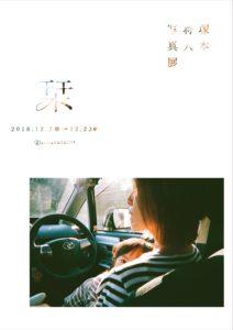 塚本将人写真展-栞-