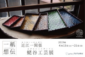 近江一閑張 蛯谷工芸展 「一紙想伝」 -いっしそうでん-